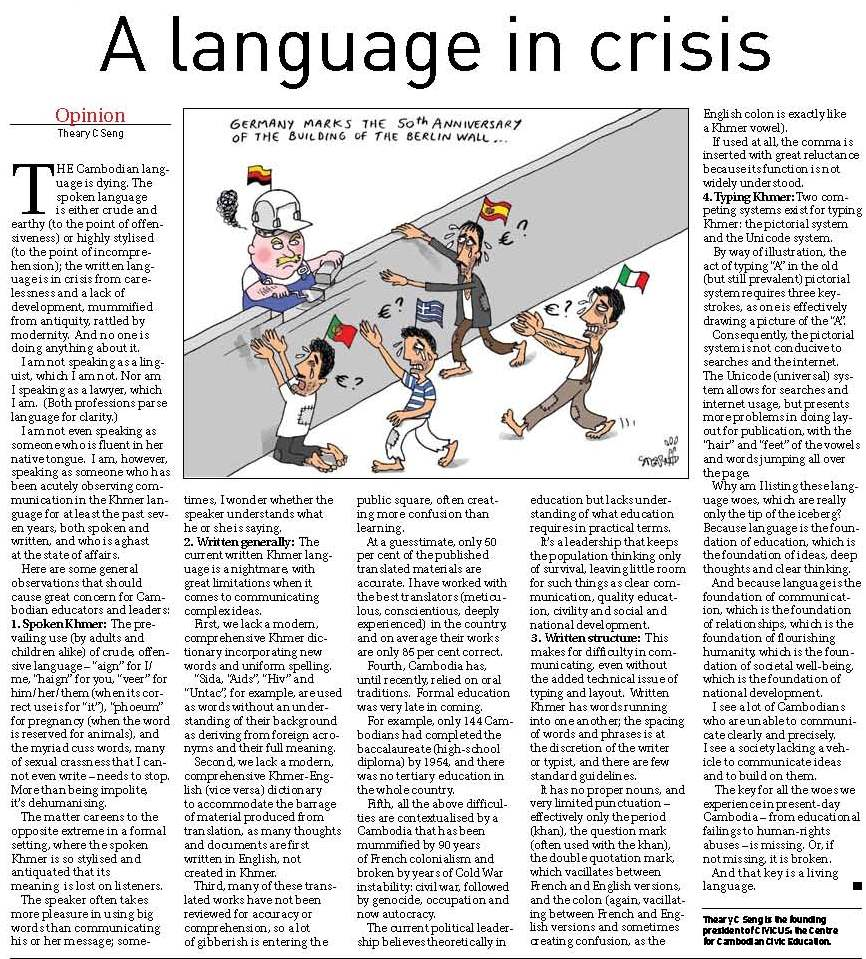 Theary Seng Commentary, Phnom Penh Post, 16 Aug. 2011